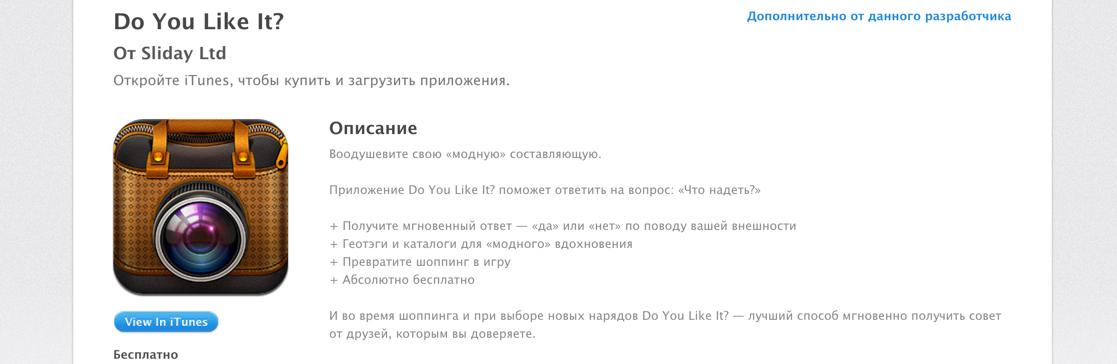 Do_You_Like_It__для_iPhone_3GS__iPhone_4__iPhone_4S__iPhone_5__iPod_touch__3-е_поколение___iPod_touch__4-е_поколение___iPod_touch__5-е_поколение__и_iPad_в_iTunes_App_Store