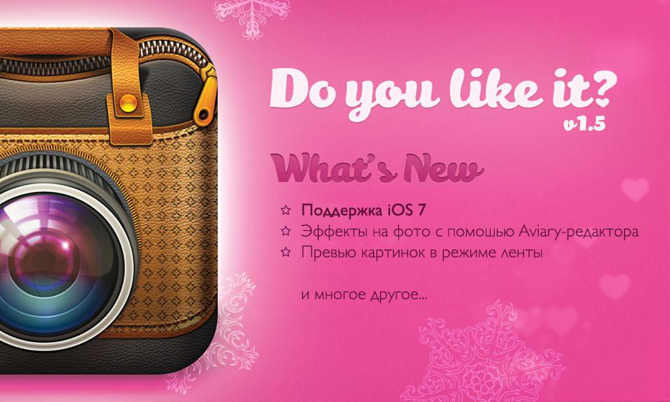 DYLI-what-s-new-1.5-ru