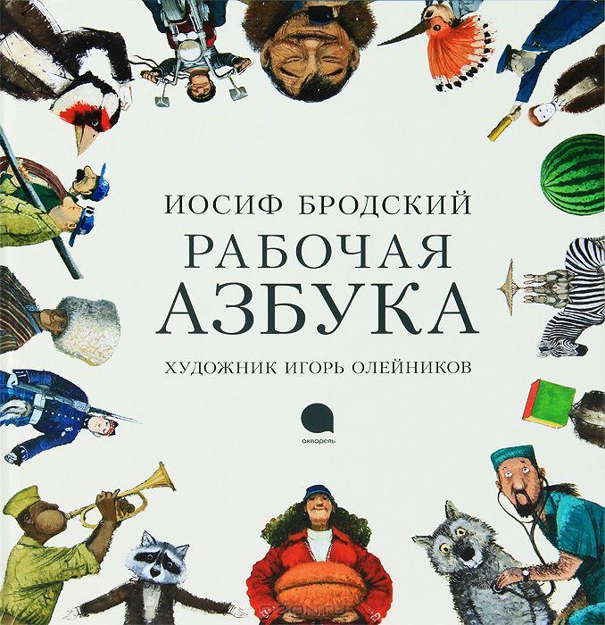 Детские книги для русскоязычных эмигрантов и вообще