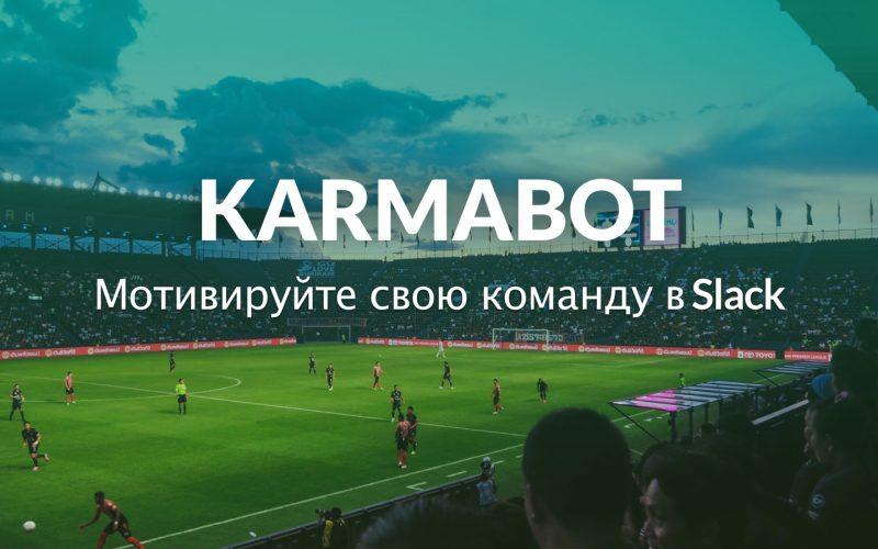 karmabot-facebook-promo-ru