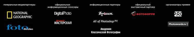 Первая национальная фотопремия