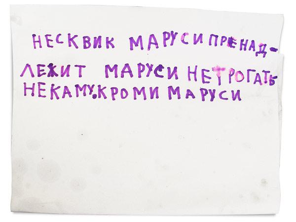 Несквик Маруси, 39Кб
