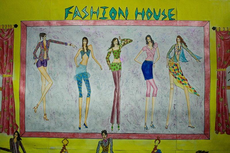 Дом моды