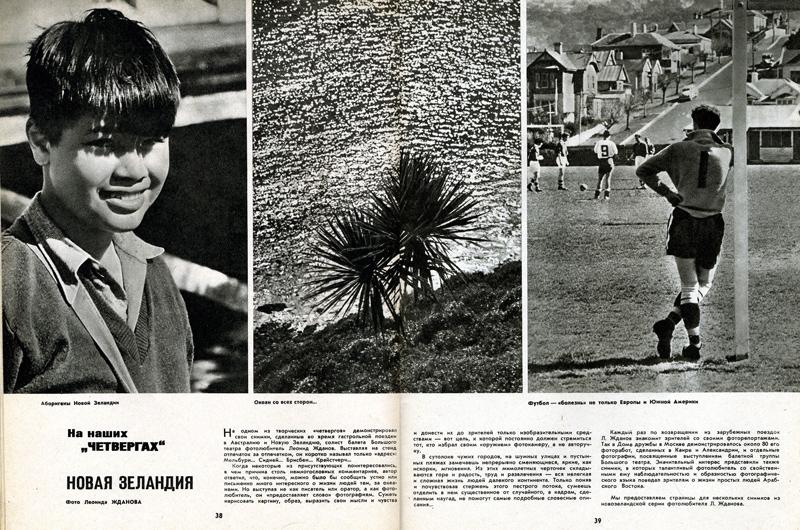 Советское фото, 1961 год, Новая Зеландия